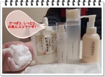 シミ 洗顔料